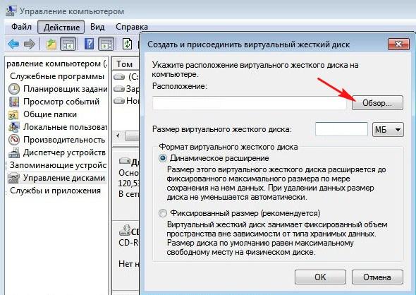виртуальный привод для Windows 10 - фото 7