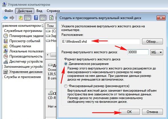 Скачать Виртуальный Диск Для Windows 8 - фото 5