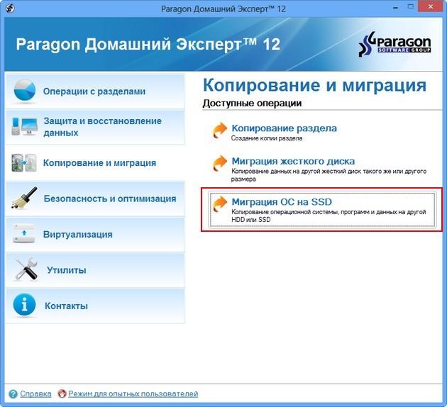 инструкция paragon migrate os to ssd