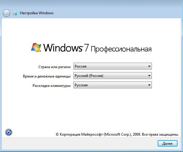 Как перенести Windows 7 на другой компьютер