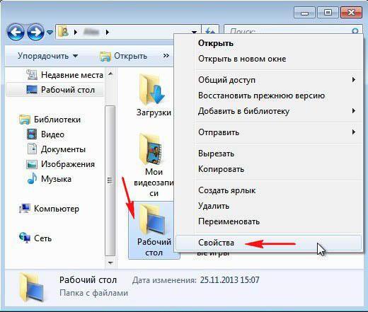 как восстановить удаленные файлы с рабочего стола