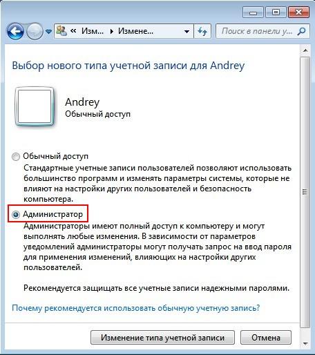 Как сделать одного пользователя с правами администратора