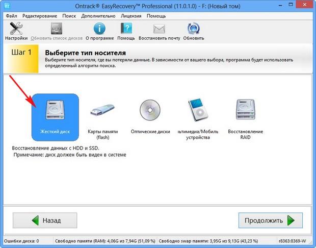 Программа восстановить после форматирования
