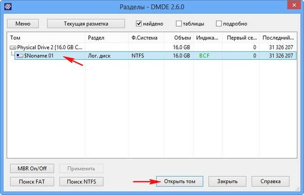 Как найти файл который был удален антивирусом