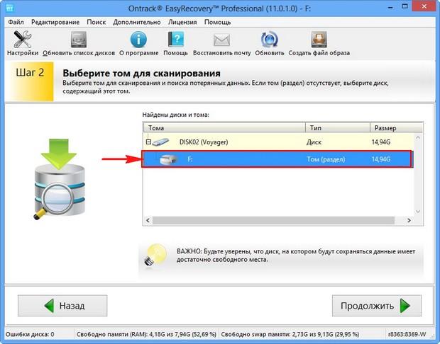 как можно восстановить удаленные файлы с флешки - фото 5