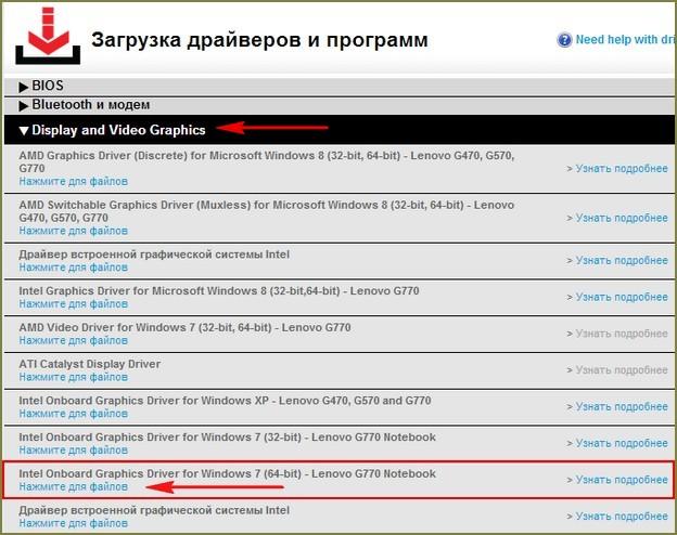 скачать драйвер Hd графики Intel для Windows 7 64 Bit - фото 7