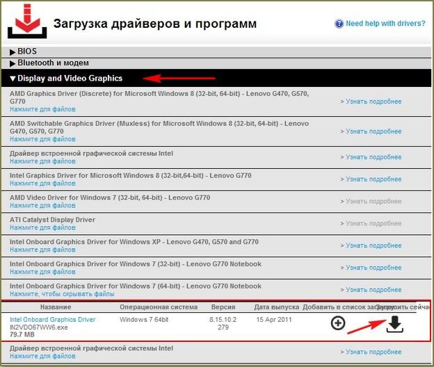 Amd Radeon Hd 6620g драйвер скачать Windows 10 X64 - фото 11