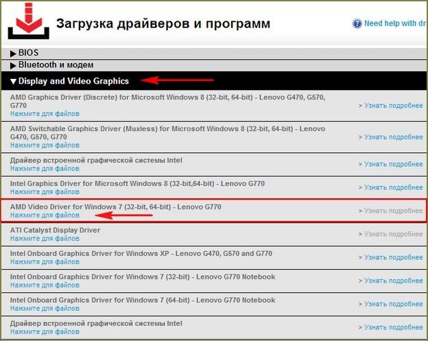 Amd Radeon Hd 7310 Graphics драйвер скачать Windows 7 - фото 8