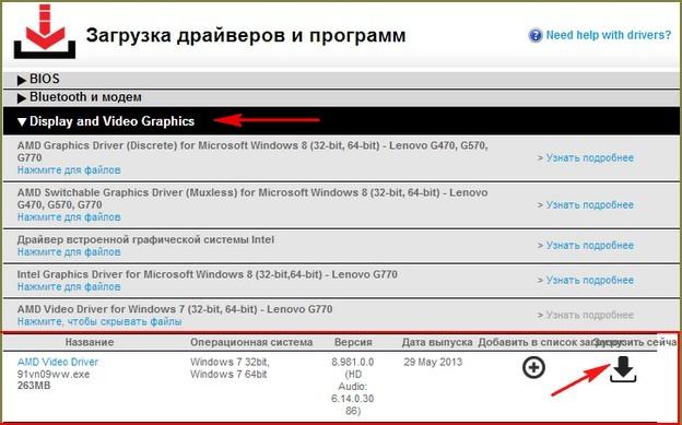 Драйвер на графику windows 8