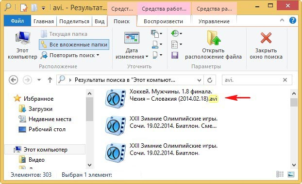 Программа Поиска Видеофайлов На Компьютере - фото 9