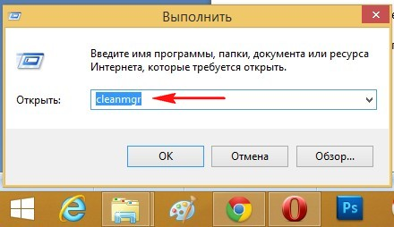 очистка диска с Windows 8 - фото 7
