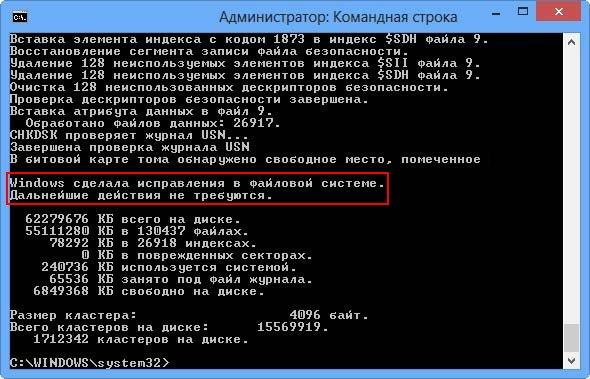 Файловая система raw как вернуть ntfs acronis