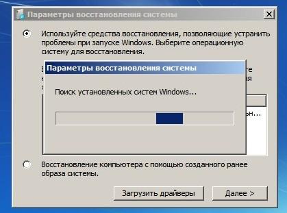 Диагностика Системы Windows 7 - фото 11