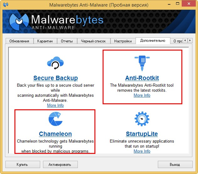 как временно отключить malwarebytes anti-malware