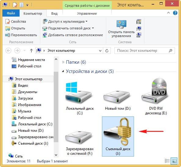 Скачать программу bitlocker для windows 7