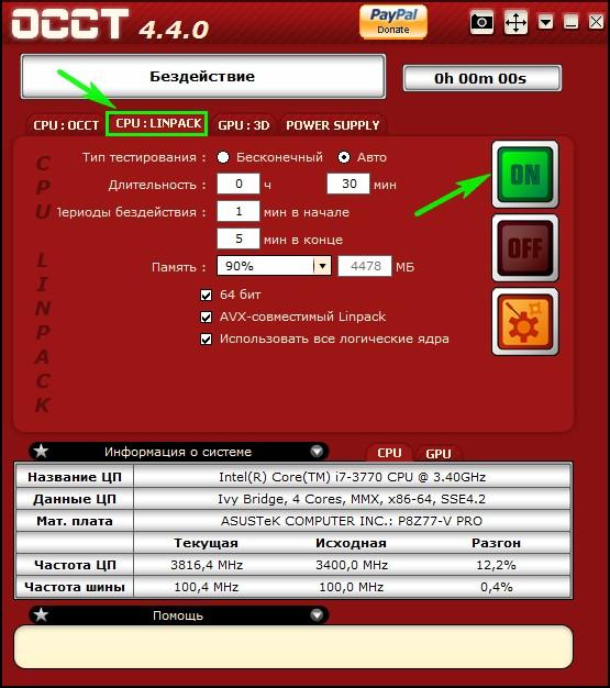 проверить процессор на работоспособность - фото 11