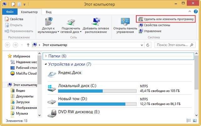 как удалить всё с компьютера Windows 8 - фото 5
