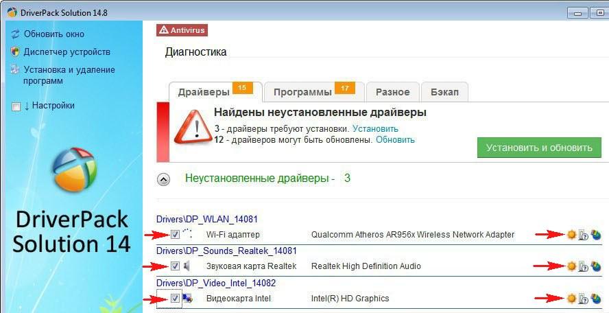 Сетевые драйвера для виндовс 8.1 с официального сайта