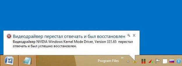 Видеодрайвер был отключен и успешно восстановлен