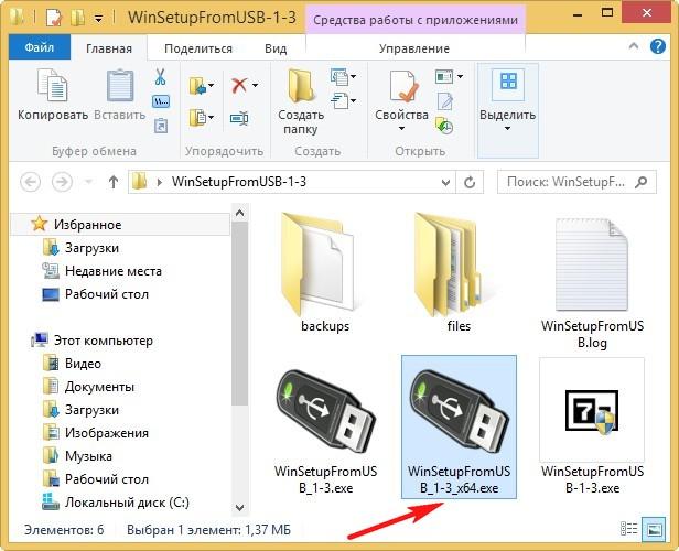 загрузочная флешка windows xp с драйверами скачать