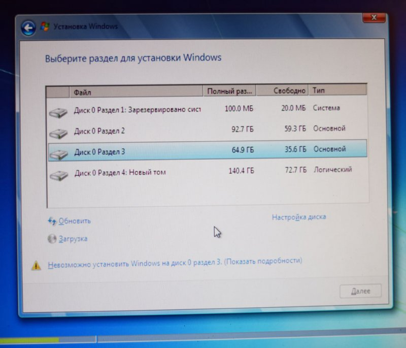 Установка Windows 7 и Windows 8 на диск GUID (GPT) компьютера с материнской платой GIGABYTE с включенным UEFI