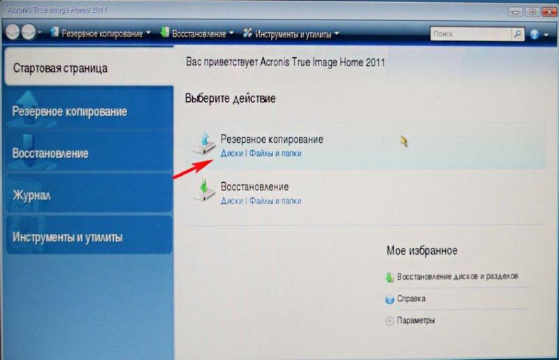 Как перенести Windows 7, 8, 8,1 с обычного жёсткого диска на SSD с помощью программы Acronis True Image