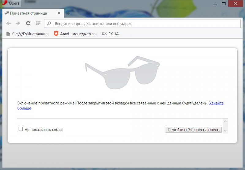 Режим приватного просмотра браузера: как сделать так, чтобы никто не узнал, чем вы занимаетесь в Интернете?