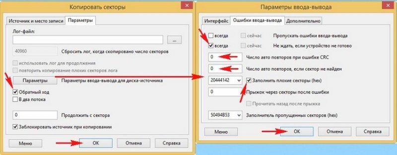 Как произвести тест жёсткого диска в программе Victoria и как исправить сбойные сектора (бэд-блоки) в работающей Windows