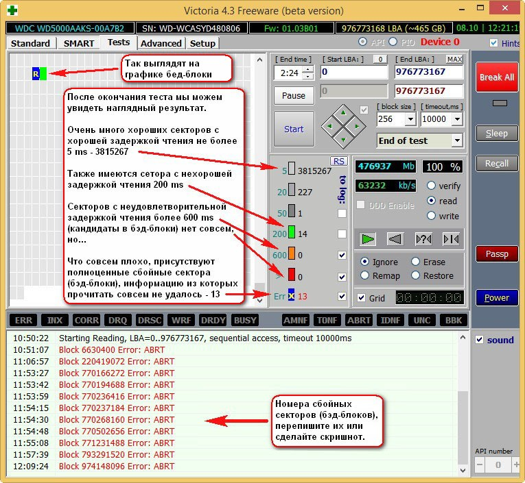 Програмку проверки твердого диска usb