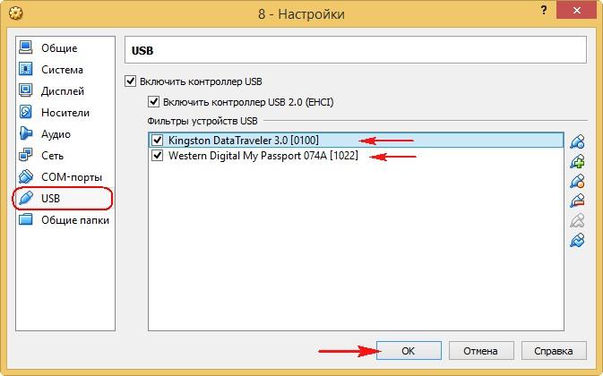 Virtualbox не видит Usb устройства - фото 7