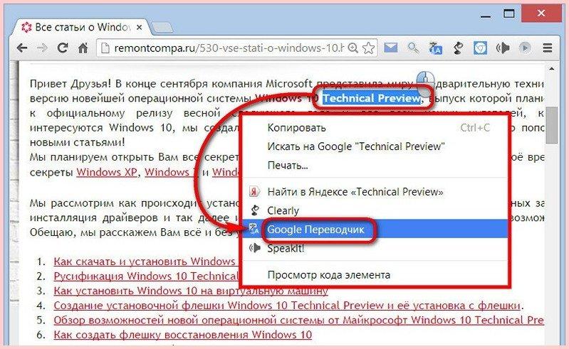автоматически переводить страницу на русский - фото 10