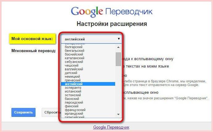 Перевод В Google Chrome - фото 11