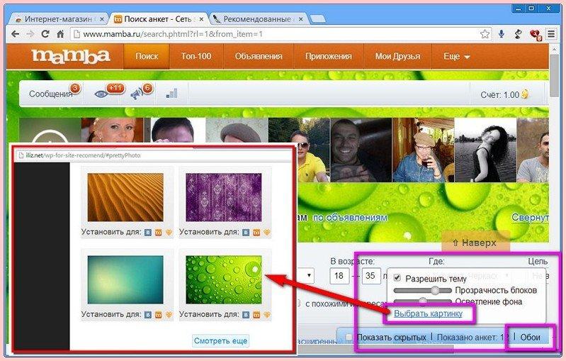 Мамба Поиск Кто Онлайн
