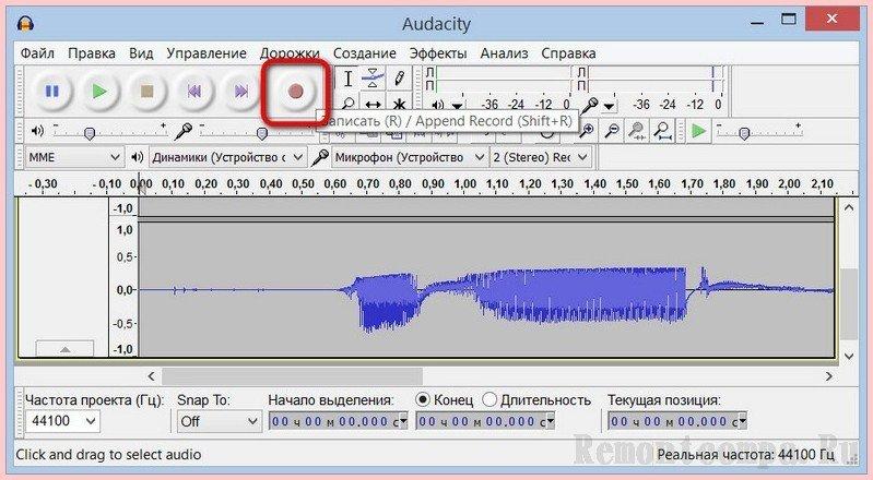 Программа записи с микрофона российская версия