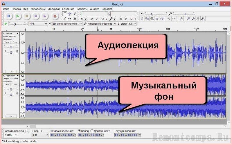 как пользоваться программой Audacity - фото 9