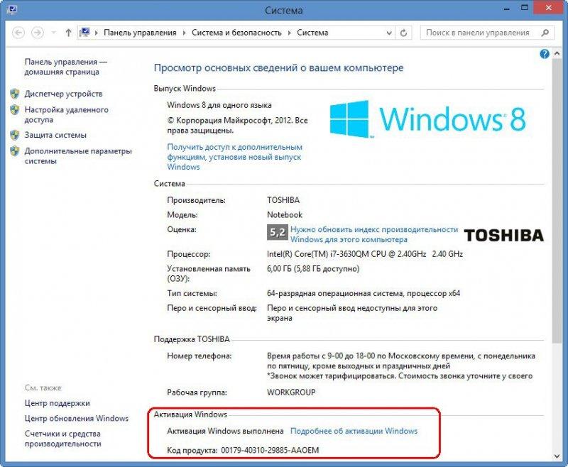 Как перенести Windows 7, 8, 8,1 с жёсткого диска ноутбука на твердотельный накопитель SSD