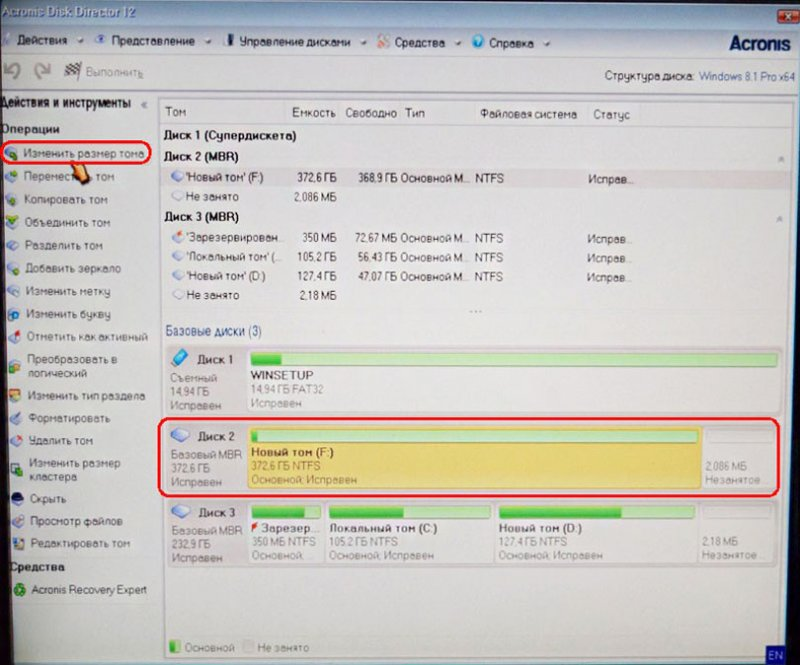 Как перенести Windows на другой диск