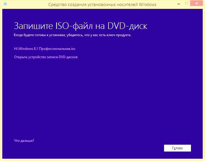 Скачать установочный файл windows 8 1