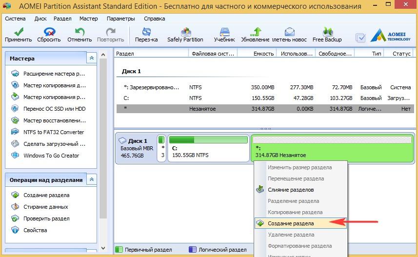 скачать aomei partition assistant standard edition 6.0 на русском
