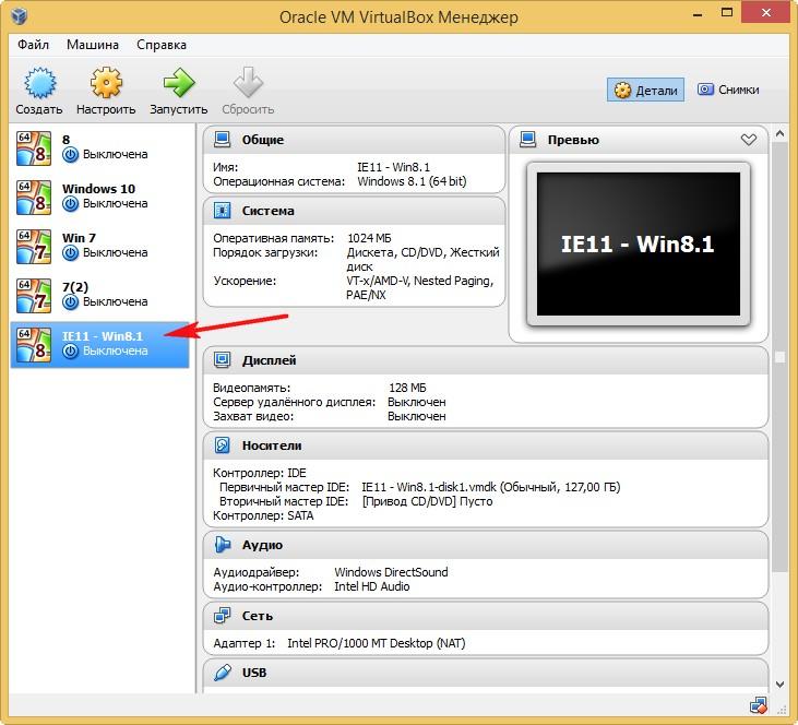 виртуальная машина для windows 8.1 - фото 10