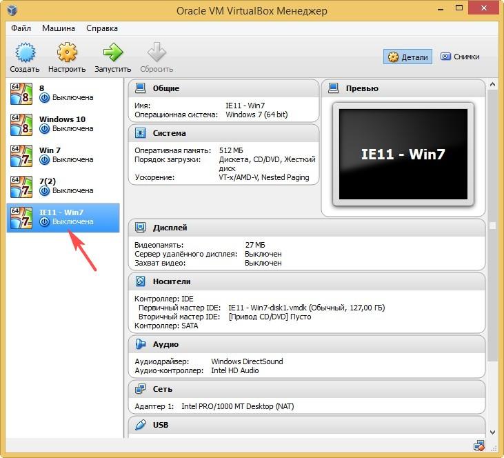 Программа виртуальная машина для windows 7 скачать