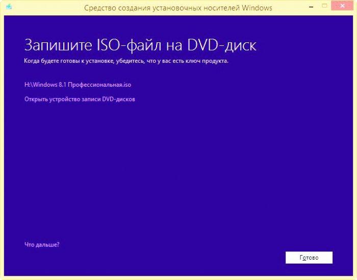 Как скачать Windows 8.1 Профессиональная с официального сайта Майкрософт