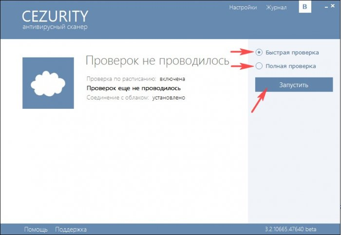 Cezurity Antivirus Scanner