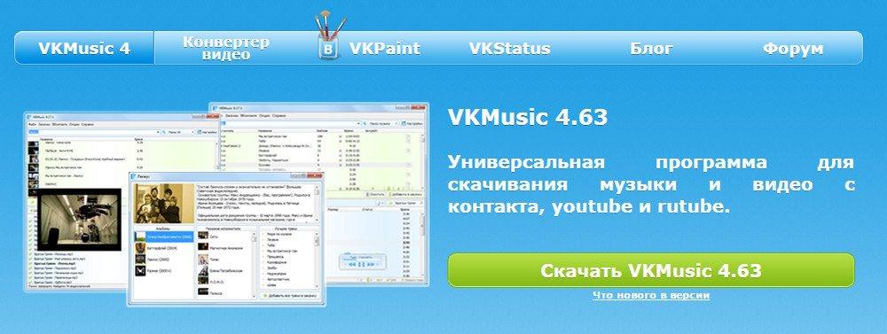 Программу вконтакте музыка и видео на