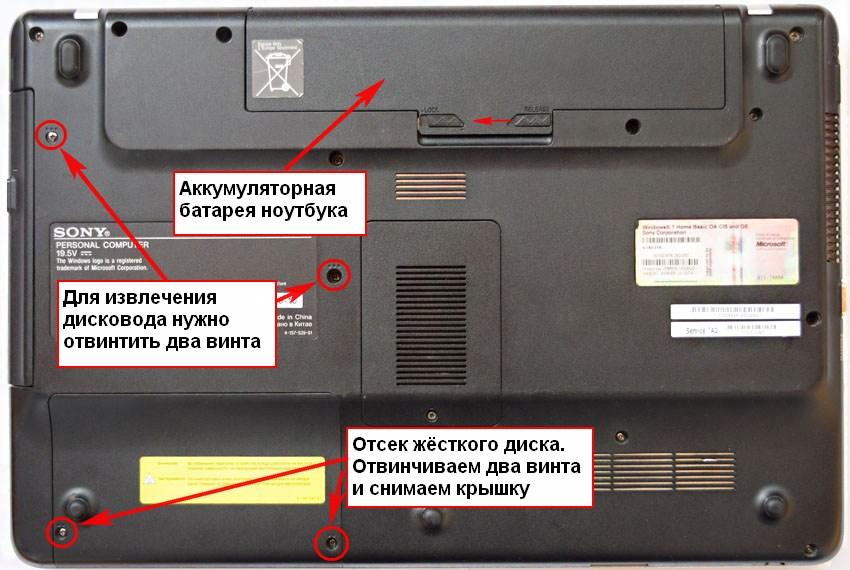 Отключается привод двд в ноутбуке как исправить