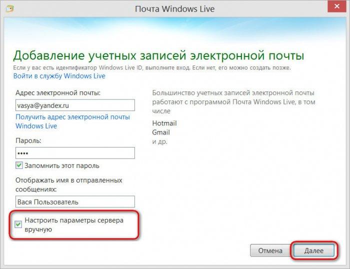 Работа с почтовым клиентом «Почта Windows Live»