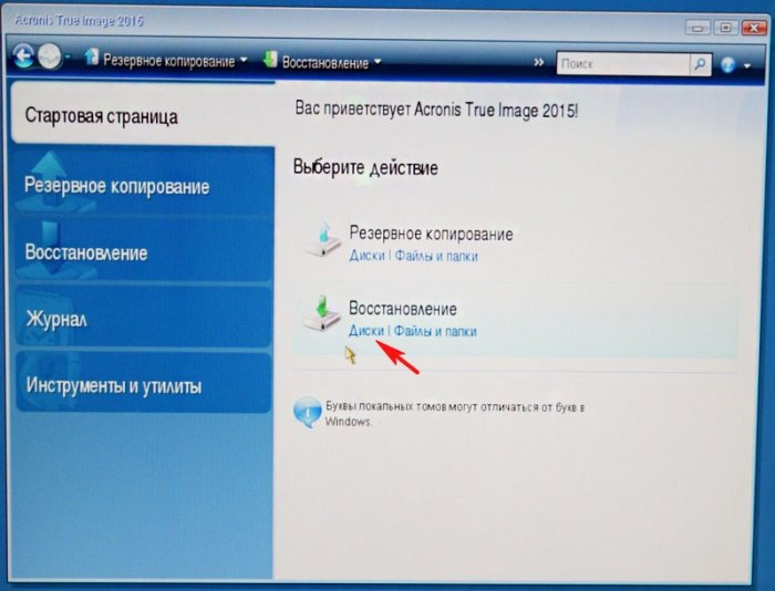 Как восстановить Windows 8.1, 10 из резервной копии с помощью загрузочного диска программы Acronis True Image 2015