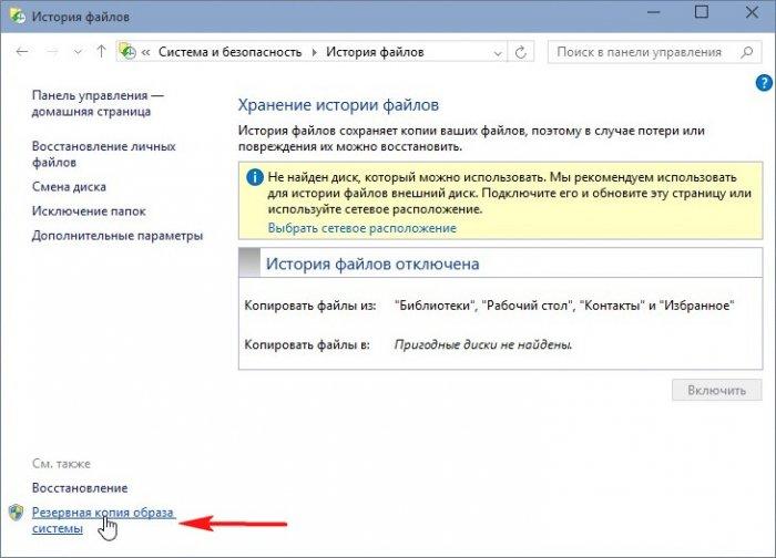 Как создать резервный образ Windows 10 с помощью штатного средства архивации и как восстановиться из этого образа, если Windows 10 не загружается