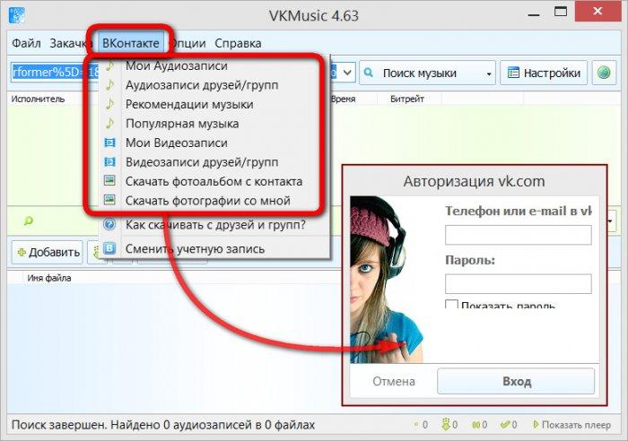 Программа VKMusic: менеджер закачек музыки и видео ВКонтакте и на YouTube