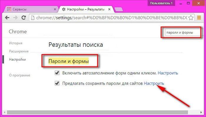 пароли для сайтов